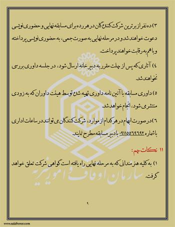 فراخوان اولین دوره مسابقات ملی کتابت قرآن کریم ویژه نسخ ایرانی
