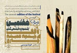هفتمین جشنواره فرهنگی هنری وقف چشمه ی همیشه جاری قزوین