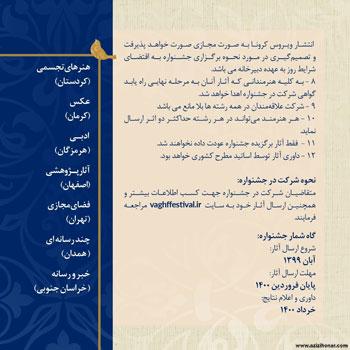 هفتمین جشنواره فرهنگی هنری وقف چشمه ی همیشه جاری- قزوین