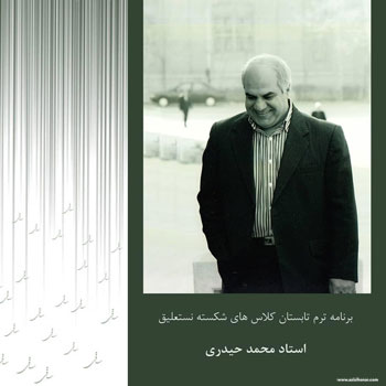برنامه ترم تابستان 1400 کلاس های شکسته نستعلیق استاد محمد حیدری در آموزشگاه ساقی