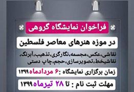 فراخوان نمایشگاه گروهی در موزه هنرهای معاصر فلسطین تهران