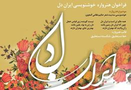 فراخوان شرکت در هنرواره خوشنویسی ایران دل در اردبیل
