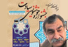 فراخوان اولین جشنواره استانی خوشنویسی سیادت بزرگداشت زنده یاد استاد سید محمود سیادت