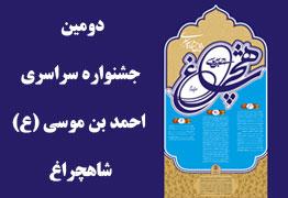 فراخوان جشنواره سراسری (ادبی – هنری)  شاهچراغ (علیه السلام)