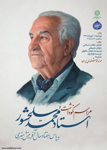 مراسم نکوداشت استاد محمّد سلحشور در موزه خوشنویسی ایران برگزار می شود
