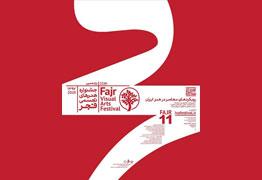 فراخوان یازدهمین جشنواره هنرهای تجسمی فجر