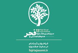 فراخوان سیزدهمین جشنواره هنرهای تجسمی فجر -طوبای زرین- بهمنماه ۱۳۹۹