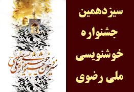 فراخوان سیزدهمین جشنواره خوشنویسی ملی رضوی