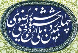 فراخوان چهاردهمین جشنواره ملی خوشنویسی رضوی