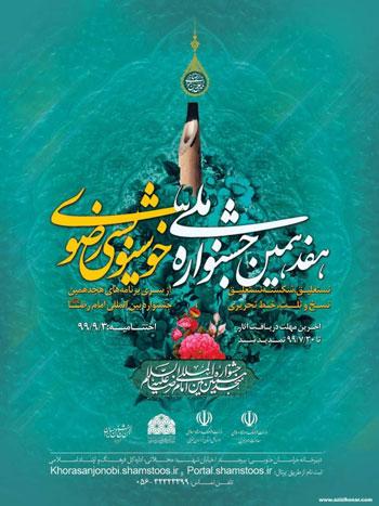 مهلت شرکت در هفدهمین جشنواره ملی خوشنویسی رضوی تمدید شد