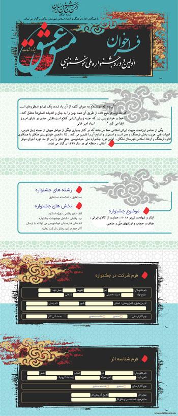 فراخوان اولین دوره جشنواره ملی خوشنویسی مشق عشق شهرستان ملکان
