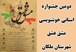 دومین جشنواره استانی خوشنویسی مشق عشق شهرستان ملکان