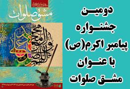فراخوان دومین جشنواره پیامبر اکرم(ص) با عنوان