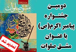 تمدید مهلت شرکت در دومین جشنواره پیامبر اکرم (ص) با عنوان مشق صلوات