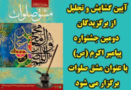 آیین گشایش و تجلیل از برگزیدگان دومین جشنواره پیامبر اکرم (ص) با عنوان مشق صلوات برگزار می شود