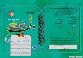 فراخوان بخش خوشنویسی چهارمین جشنواره سراسری وقف چشمه همیشه جاری به میزبانی استان ایلام