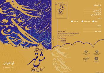فراخوان چهارمین جشنواره خوشنویسی استانی مشق مهر آذربایجان شرقی نکو داشت استاد اکبر نیکخو