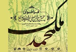 فراخوان پنجمین دوسالانه بین المللی خوشنویسی ایران- بزرگداشت استاد ملک محمد قزوینی