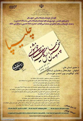 فراخوان پنجمین همایش خوشنویسی منطقه ای با عنوان چلیپا در بندر امام خمینی(ره) استان خوزستان