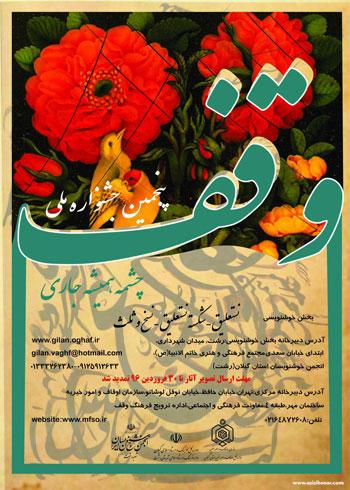 پنجمین جشنواره ملی خوشنویسی وقف چشمه همیشه جاری