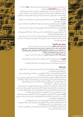 فراخوان ششمین دوسالانه ملی خوشنویسی ایران-قزوین مهر 1400