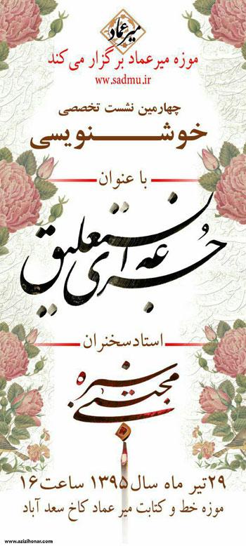 چهارمین نشست تخصصی خوشنویسی موزه میر عماد با عنوان جرعه ای نستعلیق با حضور استاد مجتبی سبزه