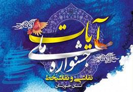 برگزیدگان جشنواره ملی نقاشی و نقاشیخط آیات معرفی شدند