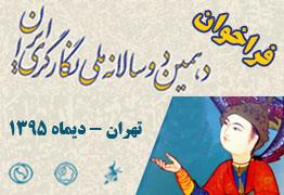 فراخوان دهمین دوسالانه ملی نگارگری ایران - دی ماه 1395 - تهران