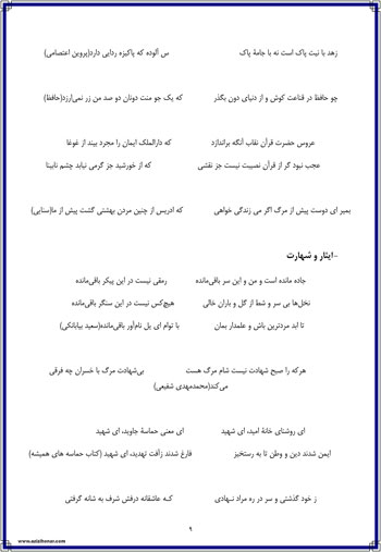 فراخوان جشنواره بین المللی خوشنویسی آیات