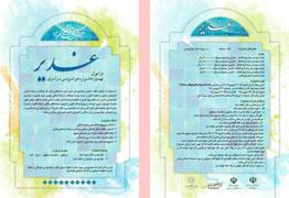 فراخوان نهمین دوره جشنواره سراسری خوشنویسی غدیر