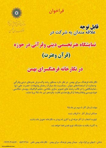 فراخوان نمایشگاه هنرهای تجسمی و دینی و قرآنی در نگارخانه فرهنگسرای بهمن
