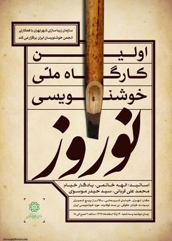 فراخوان شرکت در اولین کارگاه خوشنویسی نستعلیق با موضوع نوروز