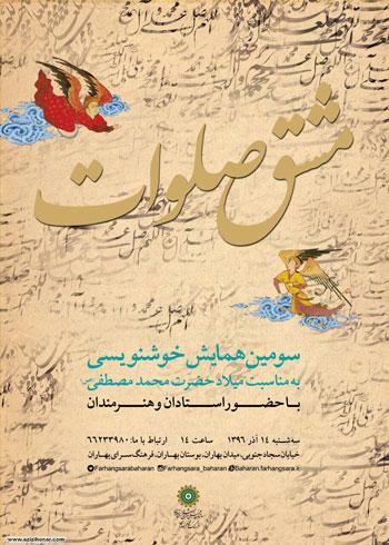 """فراخوان سومین همایش خوشنویسی مشق صلوات به مناسبت میلاد با سعادت حضرت محمد مصطفی """"ص"""" در فرهنگسرای بهاران"""