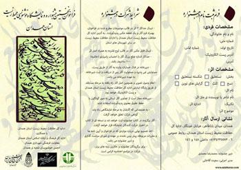 فراخوان نخستین جشنواره و نمایشگاه خوشنویسی محیط زیست استان همدان