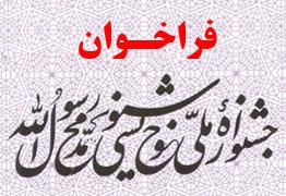 فراخوان جشنواره ملی خوشنویسی محمد رسول الله یزد