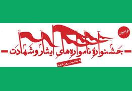 فراخوان جشنواره نامواره های ایثار و شهادت