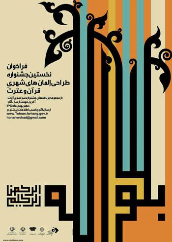 فراخوان نخستین جشنواره طراحی المان های شهری قرآن و عترت