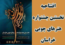 افتتاحیه نخستین جشنواره هنرهای چوبی خراسان