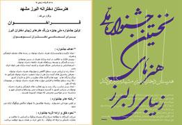 هنرستان دخترانه البرز مشهد برگزار می کند: نخستین جشنواره ملی هنرهای زیبای البرز