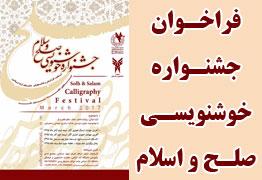 فراخوان جشنواره خوشنویسی صلح و سلام