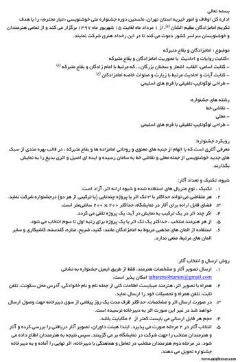 فراخوان نخستین جشنواره ملی خوشنویسی تبار محترم