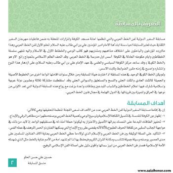 فراخوان مسابقات خوشنویسی آیات قرآن در کوفه