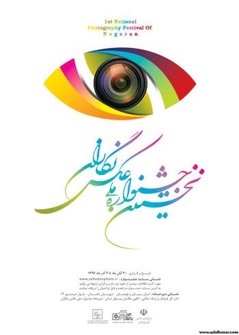 فراخوان نخستین جشنواره ملی عکس نگاران