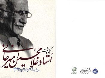نکوداشت استاد غلامحسین امیرخانی به پاس چند دهه درخشش هنری و ترویج هنر خوشنویسی در موزه خوشنویسی ایران