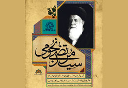گرامی داشت چهره ی ماندگار جهان اسلام عالم فرزانه آیت الله سید مرتضی نجومی در کرمانشاه