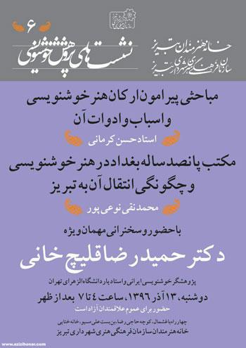 ششمین نشست پژوهشی خوشنویسی شهر تبریز