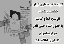 ششمین نشست تاریخ خط و کتابت با عنوان کتیبه ها در معماری ایران با حضور استاد حسن قادر در فرهنگسرای فناوری اطلاعات