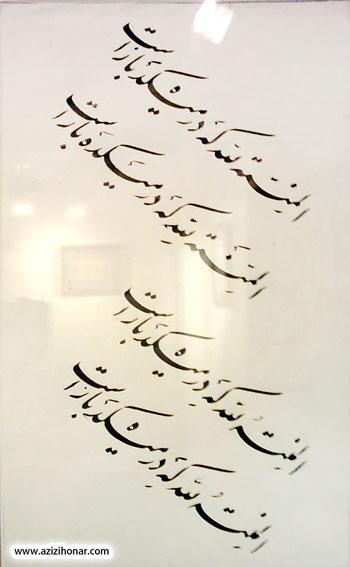 اثر خوشنویسی از زنده یاد استاد یوسف خاموشی افشار