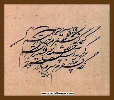 آثارهنرمندان ایران/عزیزی هنر/علیرضا زندی دشت بیاض ( خوشنویس/شکسته نستعلیق )