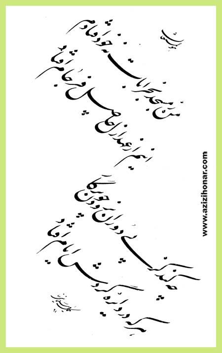 آثارهنرمندان ایران/عزیزی هنر/کمال سلیمانی نیا ( خوشنویس / قزوین )